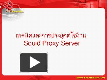 PPT – Squid Proxy Server PowerPoint presentation   free to download