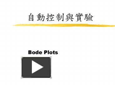 PPT – Bode Plots PowerPoint presentation | free to download