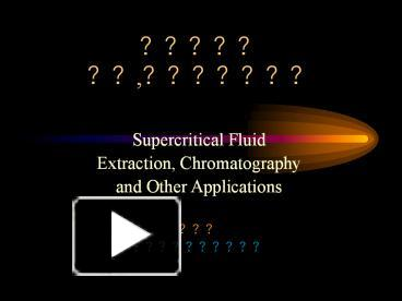 PPT – Supercritical Fluid PowerPoint presentation   free to download