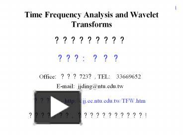 PPT – Time Frequency Analysis and Wavelet Transforms