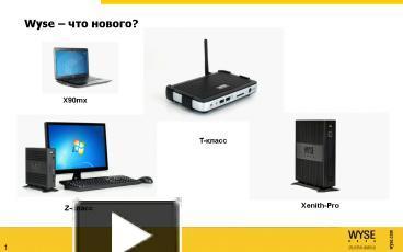 PPT – Wyse PowerPoint presentation | free to view - id: 5cc344-ZDFkY