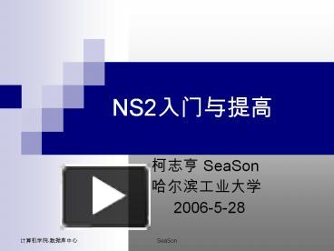 PPT – NS2????? PowerPoint presentation   free to download - id