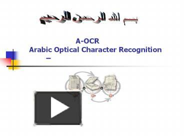 PPT – ????? ???(A-OCR) ( Arabic Optical Character