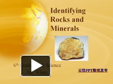 PPT – Identifying Rocks and Minerals PowerPoint presentation