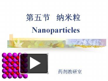 Ppt Nanoparticles Powerpoint Presentation Free To