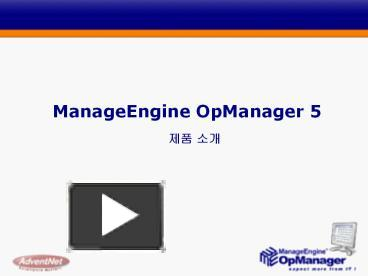 PPT – ManageEngine OpManager 5 PowerPoint presentation